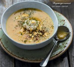 Картофельный суп-пюре с фетой