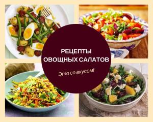 рецепты овощных салатов