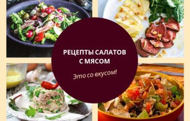 салаты с мясом