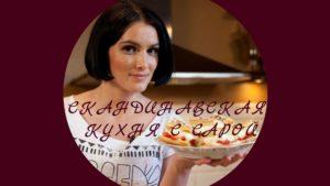 Кулинарные передачи онлайн - Скандинавская кухня с Сарой