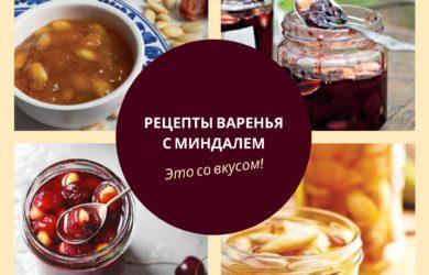 рецепты варенья с миндалем